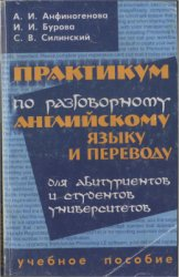 Практикум по разговорному английскому языку и переводу для абитуриентов и с ...