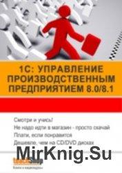 1C Бухгалтерия - 1С: Управление производственным предприяти
