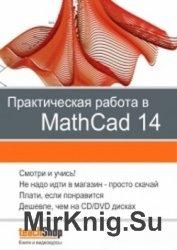 Практическая работа в MathCad 14. Интерактивный курс