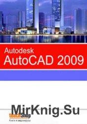 Autodesk AutoCAD 2009. Интерактивный курс