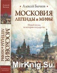Московия. Легенды и мифы