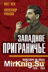Западное приграничье. Политбюро ЦК ВКП(б) и отношения СССР с западными сосе ...