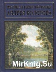 Жизнь и приключения Андрея Болотова, описанныя самим им для своих потомков. В 3-х томах