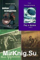 Шпанов Н.Н. - Собрание произведений (45 книг)