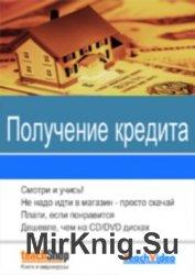 Получение кредита на покупку недвижимости