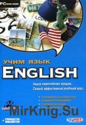 Учим язык. English