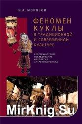 Феномен куклы в традиционной и современной культуре