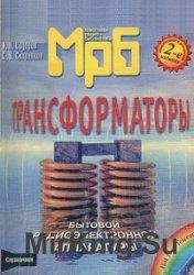 Трансформаторы бытовой радиоэлектронной аппаратуры. Справочник