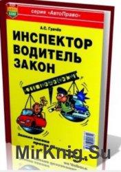 Инспектор, водитель, закон