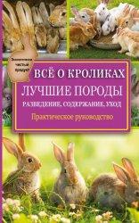 Всё о кроликах разведение, содержание, уход. Практическое руководство