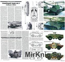 """Подборка статей по БТТ из """"Моделист-конструктор"""" за 2013 г."""
