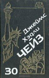 Джеймс Хедли Чейз - Собрание сочинений в 30 томах