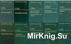 Теоретическая физика (в 10 томах)