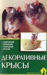 Декоративные крысы. Уход и содержание