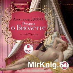 Роман о Виолетте (аудиокнига)