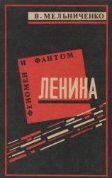 Феномен и фантом Ленина (350 миниатюр)
