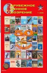Зарубежное военное обозрение №7 2006