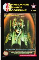 Зарубежное военное обозрение №8 2006