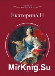 История России в лицах №2: Екатерина II