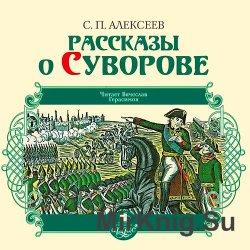 Рассказы о Суворове (аудиокнига)
