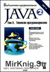 Java 2. Библиотека профессионала. Том 2 - Тонкости программирования