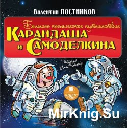 Большое космическое путешествие Карандаша и Самоделкина (аудиокнига)
