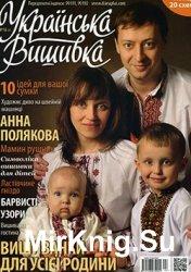 Українська вишивка №16(4)