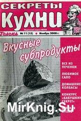 Секреты кухни № 11, 2008