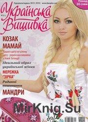 Українська вишивка  №23(1)