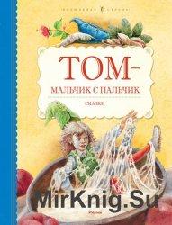 Том - мальчик с пальчик. Сказки