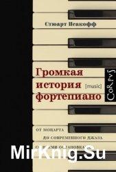 Громкая история фортепиано. Oт Mоцарта до современного джаза со всеми остан ...