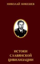 Истоки славянской цивилизации: Мифы. Гипотезы. Открытия