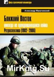 Ближний Восток: никогда не прекращающаяся война. Ретроспектива (1982–2006)