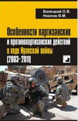 Особенности партизанских и противопартизанских действий в ходе Иракской вой ...