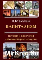 Капитализм. История и идеология «денежной цивилизации» (Изд. 4-е, дополненн ...