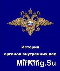 История органов внутренних дел