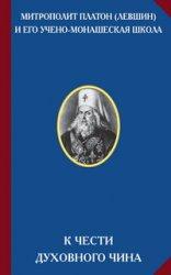Митрополит Платон (Левшин) и его учено-монашеская школа. К чести духовного  ...