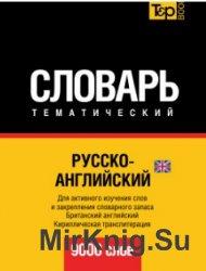 Русско-английский тематический словарь. 9000 слов