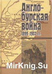 Англо-бурская война 1899-1902 гг. По архивным материалам и воспоминаниям оч ...