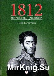 1812. Отечественная война. № 5. Петр Багратион