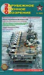 Зарубежное военное обозрение №9 2006