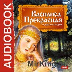 Василиса Прекрасная и другие сказки (аудиокнига)