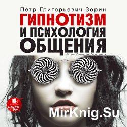 Гипнотизм и психология общения (аудиокнига)