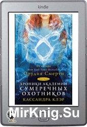 Хроники Академии Сумеречных охотников. Книга II (сборник)