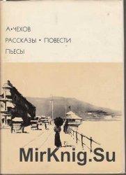 Библиотека всемирной литературы. Т. 123. Рассказы. Повести. Пьесы. (1974)
