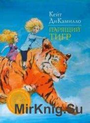 Кейт ДиКамилло - Собрание сочинений (4 книги)