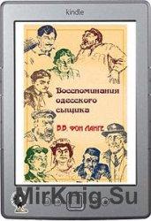 Воспоминания одесского сыщика