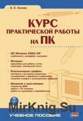 Курс практической работы на ПК (+CD)