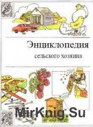 Энциклопедия сельского хозяина
