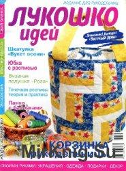Лукошко идей № 10, 2013